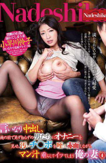 NATR-464 – Pies Compliant Show Masturbation By Strange Men In Front Of Me Dirty Switch Po The Gripper To Say Would My Wife 4 Kobayakawa Reiko Hanging Man Juice While Blush
