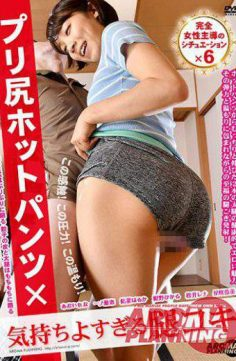 ARM-651 – Pirate&#39s Hot Pants Pleasant Thigh Jealousy
