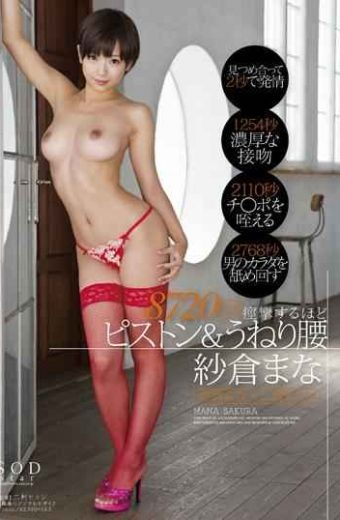 STAR-419 – Piston And The Undulation Hip Enough To Turn 8720 Times Convulsions Lick The Body Of A Man That Can Suck The 2768 Second Po Ji 2110 Sec 1254 Sec Estrus Rich Kiss Each Other In Two Seconds Mana Sakura Stare