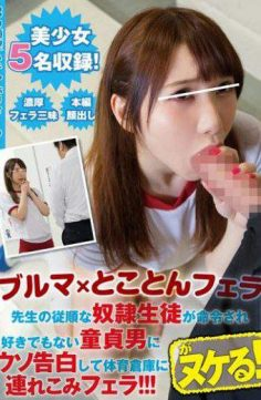 PKPD-008 – PKPD-008 Bulma Suicide Slave Student Of The Teacher Is Commanded And Confessed To A Virgin Guy Who Does Not Like It And Brought To The Physical Education Warehouse And Blowjobs! ! !