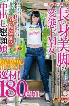 SDMU-882 – Please Give My H Paranoids Mika Honda temporary 24 Years Old AV Debut