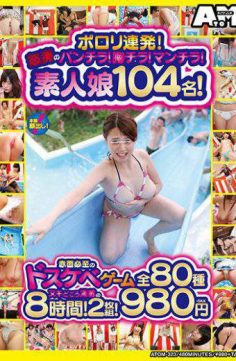 ATOM-323 – Pollorious Succession!angry Pantie!chest Chill!munkira!amateur Daughter 104 People!blush Of The Blazing Blush Of 80 Inevitable Game Eight Hours Of Full Loading!2 Sheets Set!