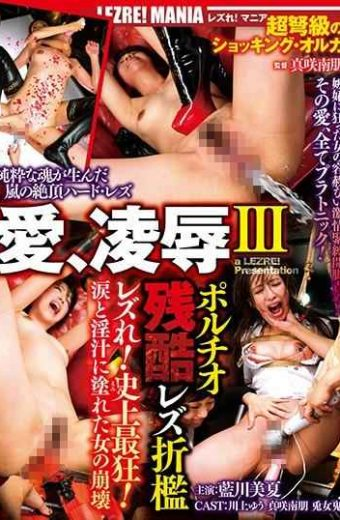 LZAN-014 – Portio Cruel Lesbian Cave Love Insult III – Lesbian!The Most Madly In History!The Collapse Of A Woman Painted On Tears And Horny Soup