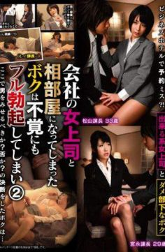 POST-409 – POST-409 Mistake Making A Reservation At A Business Hotel !I Got A Full Erection As I Was Able To Become A Companion Partner With A Female Boss And A Female Boss Of A Bad Company That Can Not Do It. 2 Should I Show A Man Hereor NotI Am The Decision …