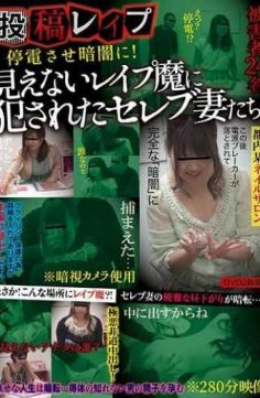 TURA-380 – Post Rape Let It Go Black And Get Into The Dark!Celebrity Wives Who Were Fucked By Invisible Rape Devils 24 Victims