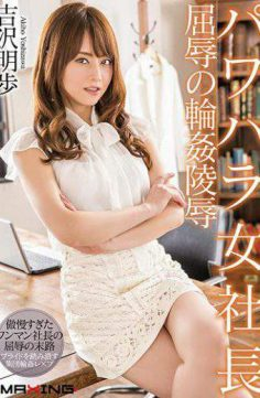 MXGS-1034 – Power Woman Female President Humiliated Gangstick Insult Akari Yoshizawa