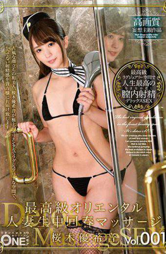 ONEZ-117 – Premium Oriental Married Live Birth Spring Massage Vol.001 Sakuragi Yuuki Sound
