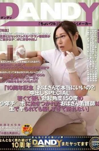 "DANDY-498 – Really Good In The 10th Anniversary Aunt ""pies Special Young And Hard Erection Angle 150 Degrees Of Boy Ji Aunt Nurse Was Dakitsuka In Port Is Not Refuse Too Kindness Be Raw Ya """