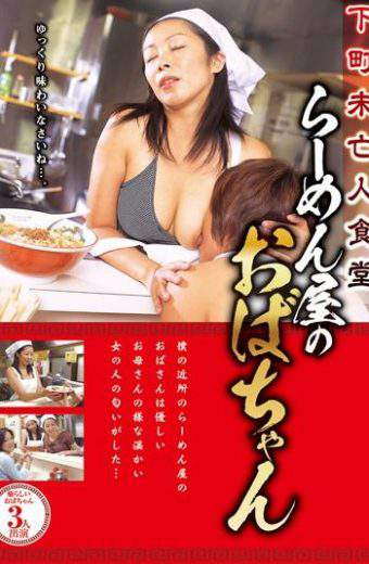 REBN-020 – REBN-020 Aunt Of Downtown Widow Cafeteria Noodle Shop