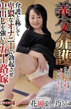 SCD-173 – Referred To As The Father-in-law Nursing Care Forcing Cum To Erection In Obscene Masturbation Age Fifty Daughter-in-law Yoshino Hanaoka