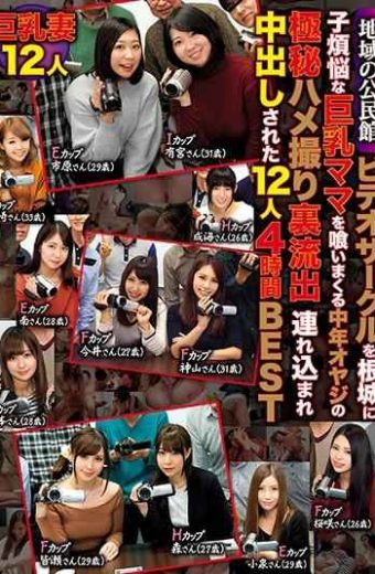 ITSR-063 – Regional Community Hall Video Circle To Negi Castle Busty Big Tits Mommy Eating A Mature Mid-season Female Owner's Top Secret Gonzo Backward Run Out 12 People 4-hour BEST
