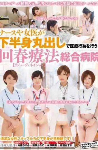 SVDVD-456 – Rejuvenated Therapy Nurse Or Woman Doctor Makes A Medical Practice In The Lower Body Half-assed Ruby Lisieux Convention Nation General Hospital