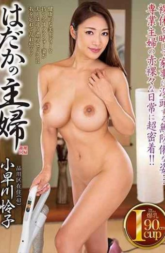 HDKA-161 – Residents Living In Shinagawa-ku Hara's Housewives Reiko Kobayakawa 41