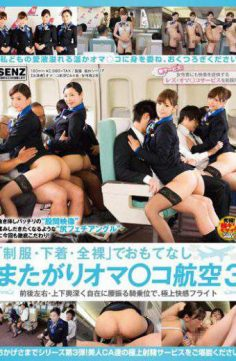 SDDE-374 – Rising Hospitality Also In The uniform-underwear-naked Oma Co Aviation 3