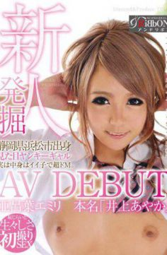ARBB-024 – Rookie Excavation Born Appearance Yankee Gal Actually Contents Hamamatsu Shizuoka Prefecture Super De M. In Good Childav Debut Aryoha Emiri Real Name Ayaka Inoue
