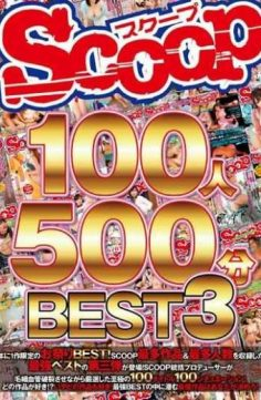 SCOP-367 – Scoop 100 People 500 Minutes Best 3