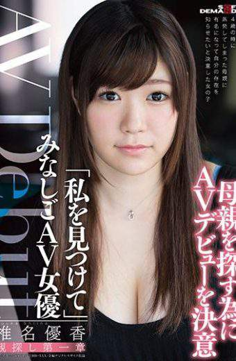 SDMU-470 – SDMU-470 Yuka Shiina AV Actress AV DEBUT