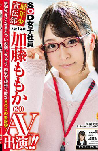 SDMU-524 – SDMU-524 Kato Momoka SOD Female Employees