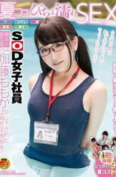 SDMU-652 – SDMU-652 SOD Female Employee Youngest Advertisement Department 2nd Year Sales Promotion Order Submitted To Kato Momoka 21! Sweat Yodare Tide Love Soup Sperm First Summer Cosby Bathroom Sex SEX