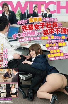 SW-480 – Seniors Are High-handed And Rumors In The Company Female Employees Frustration With Blood Port Drought!timid Forced To Immediately Saddle By The Gin Erection In Sight To Colleagues Set Me To The Aim.i Will Encouragement To Work As Sex Processing Tool Of A Woman Senior From Now On! !