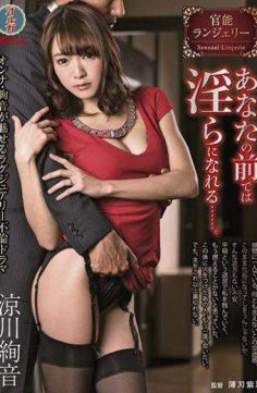 TAMZ-009 – Sensual Lingerie Can Become Obsessive Before You . Ayane Ryokawa