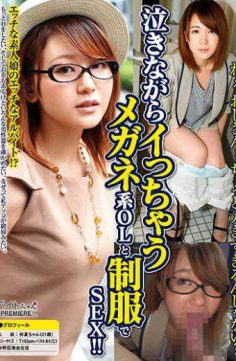 BCPV-067 – Sex In Said Chau Glasses System Ol And Uniform Crying! !