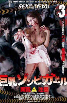 GVG-164 – Sex Of The Dead Big Zombie Girl 3 Hasumi Claire