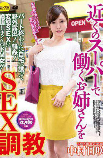 CESD-434 – Sex Training Your Older Sister Working At A Supermarket Nearby Nakamura Nisaki