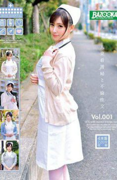 BAZX-131 – Sexual Intercourse With Married Woman Nurse.vol.001