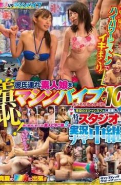 SVDVD-560 – Shame! Burr Sneak Attack The Boyfriend Child Amateur Daughter In The Machine Vibe! From Special Studio Installed In 10 Amateur Vs Machine Vibe Sea Of Fashionable Cafes Play-by-play Live!