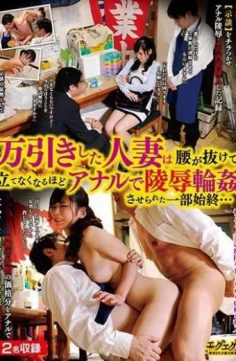 GEGE-020 – Shoplifting Married Woman Got Ridiculed By Anal In A Way That Her Waist Can Not Stand And Stand
