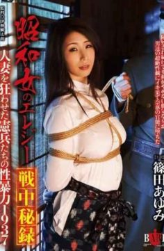 HBAD-318 – Showa Woman Of Elegy Wartime Widely Married Woman The Military Police Who Of Sexual Violence 1937 Ayumi Shinoda Was Derailed
