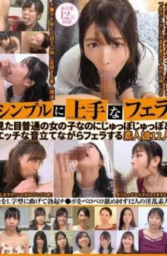 KAGP-084 – Simple Skillful Blowjob Looks Like An Ordinary Girl But Twelve Amateur Girls Who Blowjob While Erecting Sounds With Junpojo