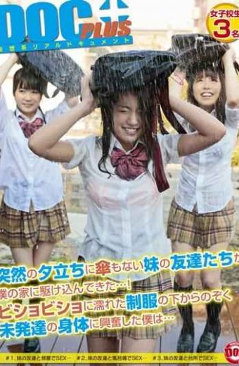 RTP-026 – Sister Friend Who No Umbrella In A Sudden Shower Was Rushed To My House …!I Was Excited To The Body Of The Undeveloped Except From Under The Uniform Wet Soaked In The …