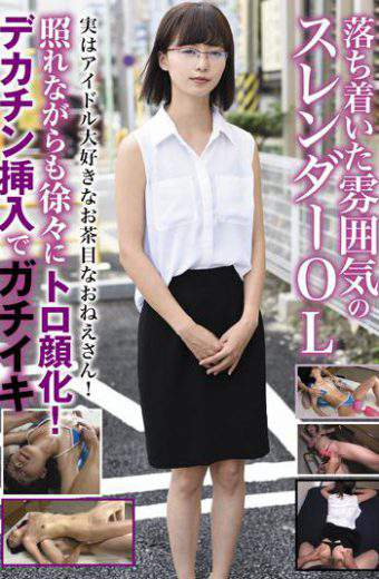 BLOR-090 – Slender OL In A Relaxed Atmosphere Actually Idol Love A Cute Little Sister!Tremorous Face-down Gradually Despite Embarrassment!Gatimiki With Decatins Insertion