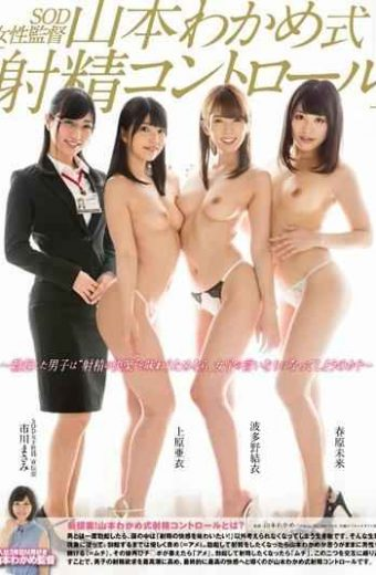 "AVOP-102 – SOD Female Director Yamamoto Seaweed Formula ""ejaculation Control"" – Erect Men If To Taste The 'ejaculation Of Pleasure' Whether Become Compliant Of Women"