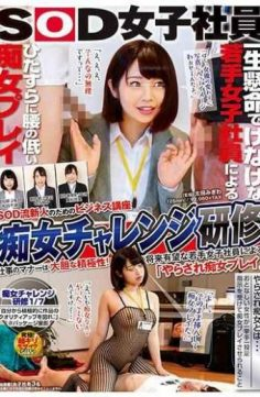 """SDMU-898 – SOD Flow Business Lecture For Newcomers Slut Challenge Training Working Manners Are Bold Aggressiveness!""""Yurusete Slut Game Play"""" By Promising Young Female Employees In The Future"""