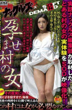 SDDE-519 – SOD Imagines Real Experiences Of A Woman In A Village Covered By Real Story Knuckles Editorial Department! Sex Ritual For Inheritance Of Obscene Descendants By A Woman In A Pregnant Village