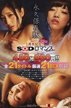 SDMU-797 – Sod Romance 1st Anniversary! ! Drama Series Compilation Series Of Gems Covered With Sweat And Love Juice And Lusts