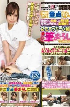 "SDMU-219 – Soft On Demand Expedition ""actually I I'm A Virgin "" A Sudden Confession Of Male Customers Who Erection During Treatment Whether Devoted Masseuse Who Is Willing To Gently Brush Wholesale!"