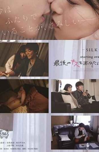 SILK-111 – Starting Over Last Kiss To You