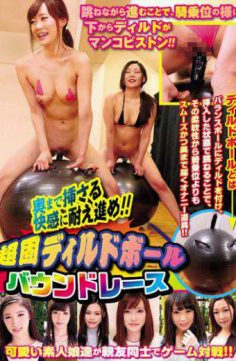 HJMO-358 – Stay Resistant To Pleasure Inserted All The Way! It Is!ultra Hard Dildo Ball Bound Race