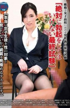"TSP-372 – Strict Girls Male Teacher Recruitment Examination At School ""final Exam Not To Erect Absolutely"" ""it Is A Test To See The Qualities Of Really Not Seeing Female Students As Sex Subjects"""