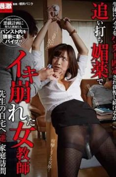 NHDTB-077 – Students Keep Pantyhose Vibs But Continue To Endure But A Cold-hearted Aphrodisis Female Teacher's Home To 'home' Visit