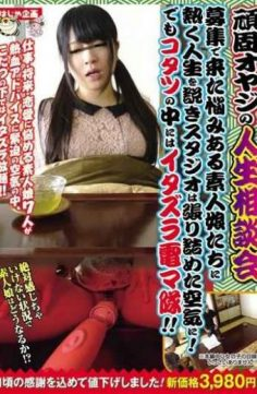 HJMO-249 – Studios Are Air Taut Preach Passionately To Life Amateur Girls In Trouble Came In Recruitment Consultation Stubborn Life Of My Father!electric Machine In The Kotatsu Corps Mischief Too! !