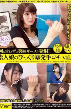 DROP-005 – Suddenly Semen Firing Without Saying Anything! !Surprised Outbursts Hands Of Amateur Daughter Handjob Vol.1