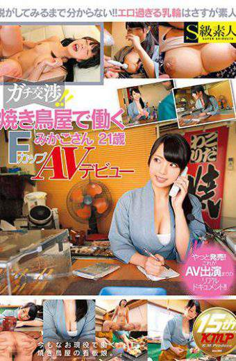 SUPA-180 – SUPA-180 Gachi Negotiations! !F Cup Mikako's 21-year-old AV Debut Work In Yakitori