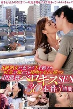 VERO-071 – Super Grade Belokist Sex 30 8 Hours Of Real Production That Keeps Kissing Even If S Class Milf Is Entwined Roughly And Tongue Is Entangled But Breath Has Leaked Out