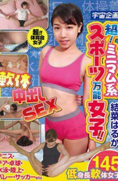MDTM-332 – Super!minimum Sports Universal Girls! !soft Body Creampie Sex Kaori Haruka