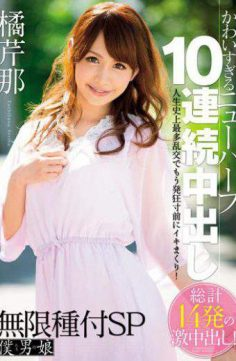 BOKD-058 – Tachibanaseri Out Transsexual 10 In A Continuous Infinite Species With Sp Too Cute